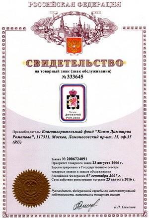 Товарный знак князя Димитрия Романова